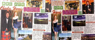 Charles received wonderful poetic reviews in three Chinese National newspapers.